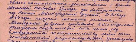 Являясь автоматчиком–десантником 1-й Краснознамённой танковой бригады, при наступлении под Ропшей, Ленинградский фронт, 21 января 1944 года получил тяжёлое ранение. Мамбеджаев за время пребывания в 633 отдельной телеграфно-строительной роте имеет ряд благодарностей по строительству линии связи, исполнительный, дисциплинированный красноармеец…