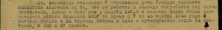 он, работая в команде погребения, под огнём противника вынес с поля боя у высоты 129.6 у селения Аджим-Ушкай Керченского района Крымской АССР за время с 7 по 25 ноября 1943 года 8 раненых бойцов и 14 трупов. Собрал и сдал в артснабжение полка 14 винтовок. 3 ППШ и 17 гранат...
