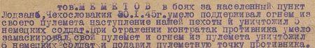 тов. Меметов в боях за населённый пункт Лодзань, Чехословакия, 30 января 1945 г. умело поддерживал огнём из своего пулемёта наступление нашей пехоты и уничтожил 5 немецких солдат. При отражении контратаки противника умело замаскировал свой пулемёт и огнём из пулемёта уничтожил 6 немецких солдат и подавил пулемётную точку противника...