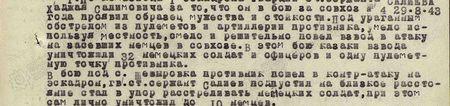 он в бою за совхоз №4 29.8.43 года проявил образец мужества и стойкости. Под ураганным обстрелом из пулемётов и артиллерии противника, умело используя местность, смело и решительно повёл взвод в атаку на засевших немцев в совхозе. В этом бою казаки взвода уничтожили 32 немецких солдат и офицеров и одну пулемётную точку противника. В бою под с. Шевыровка противник пошёл в контратаку на эскадрон. Гвардии старший сержант Салиев подпустил на близкое расстояние и стал в упор расстреливать немецких солдат, при этом сам лично уничтожил до 10 немцев...