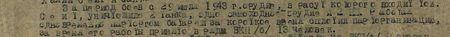 за период боёв с 29 июля 1943 года орудие, в расчёт которого входит тов. Сеит, уничтожило 2 танка, одно самоходное орудие и 2 НП. Работая одновременно парторгом батареи, за короткое время сплотил парторганизацию, за время его работы принято в ряды ВКП(б) 13 человек…