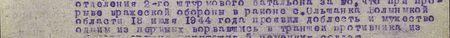 при прорыве вражеской обороны в районе с. Ольшанка Волынской области 18 июля 1944 года проявил доблесть и мужество, одним из первых ворвавшись в траншеи противника, из личного оружия уничтожил 5 немецких солдат...