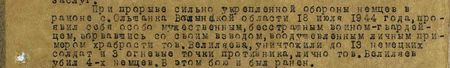 При прорыве сильно укреплённой обороны немцев в районе с. Ольшанка Волынской области 18 июля 1944 года проявил себя особо мужественным, бесстрашным воином-гвардейцем, ворвавшись со своим взводом, воодушевлённым личным примером храбрости тов. Велиляева, уничтожили до 13 немецких солдат и 3 огневые точки противника, лично тов. Велиляев убил 4-х немцев. В этом бою и был ранен. За доблесть и мужество, проявленные в боях с немецкими захватчиками, тов. Велиляев достоин правительственной награды ордена «Слава» третьей степени…