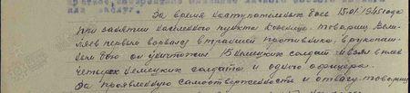 За время наступательных боёв 15 января 1945 года при занятии населённого пункта Козелице товарищ Велиляев первым ворвался в траншеи противника. В рукопашном бою он уничтожил 15 немецких солдат и взял в плен четырёх немецких солдат и одного офицера. За проявленную самоотверженность и отвагу товарищ Велиляев достоин правительственной награды ордена «Слава» второй степени…
