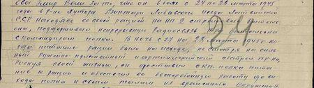 в боях с 24 по 28 марта 1945 года в р-не хутора Дзинтари Либавского уезда Латвийской ССР, находясь со своей рацией на НП 2-го стрелкового батальона, поддерживал непрерывную радиосвязь к-ра батальона с командиром полка. В ночь с 27 на 28 марта 1945 г., когда питание рации было на исходе, несмотря на сильный ружейно-пулемётный и артиллерийский обстрел пр-ка, рискуя своей жизнью, он доставил с КП полка питание к рации и обеспечил её бесперебойную работу до выхода полка к своим тылам из временного окружения...