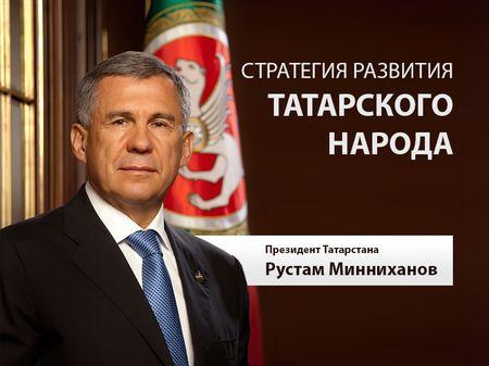 Куда двигать татарский народ?