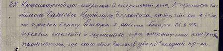в боях на правом берегу Днепра в районе Пекари 25.09.43 г. проявил смелость и мужество при отражении контратаки противника, где сам тов. Чалаев убил трёх солдат противника...
