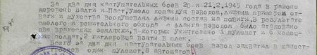 За два дня наступательных боёв 20 и 21 февраля 1945 года в районе деревень Валт и Паст, умело командуя взводом, личным примером отваги и мужества воодушевлял личный состав на подвиги. В результате смелого и решительного обхода с фланга взводом были атакованы две вражеских землянки, в которых уничтожено: 1 пулемёт и 6 немецких солдат, 2 гитлеровца взяты в плен. Всего за два дня наступательных боёв взвод захватил в качестве трофеев один пулемёт, 8 автоматов…