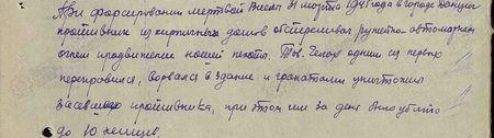 При форсировании Мёртвой Вислы 31 марта 1945 года в городе Данциг противник из кирпичных домов обстреливал ружейно-пулемётным огнём продвижение нашей пехоты. Тов. Челах одним из первых переправился, ворвался в здание и гранатами уничтожил засевшего противника, при том им за два дня убито до 10 немцев...