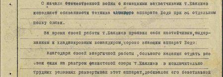 С начала Отечественной войны с немецкими захватчиками т. Каялиев исполняет обязанности техника аппарата Бодо при 34 отдельном полку связи. За время своей работы т. Каялиев проявил себя настойчивым, выдержанным и хладнокровным командиром, хорошо знающим аппарат Бодо.