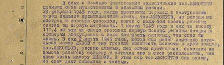 В боях с немецко-фашистскими захватчиками тов. Менситов проявил себя мужественным и отважным воином. 23 февраля 1945 года, когда противник перешёл в наступление и вёл сильный артминомётный огонь, тов. Менситов, невзирая на обстрел и разрывы снарядов, вынес с поля боя восемь раненых, оказав им первую медпомощь. 1 марта 1945 года в бою за высоту 111,4 он также смело оказывал первую помощь раненым бойцам и офицерам, эвакуировав с поля боя шесть раненых, чем спас им жизнь. В бою 2 марта 1945 года, когда был ранен командир батальона майор Лыков и ему грозила опасность попасть в руки немцев, тов. Менситов, рискуя жизнью, под огнём противника бросился на помощь раненому офицеру и вытащил его в своё расположение, чем спас жизнь майору Лыкову. В этом бою тов. Менситов был ранен, но свой долг выполнил с честью...