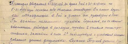 Командир отделения Пашиев за время боёв с 30.12.43 года по 5.01.1944 года показал себя отличным командиром. Он смело водил своё подразделение в бой и умело им руководил в бою. При взятии населённого пункта Черняхов он со своим отделением, действуя в разведке, подавил две огневых точки противника, захватил в плен 2-х гитлеровцев и доставил командованию ценные документы…