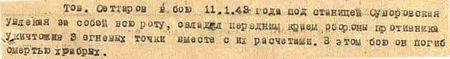 Тов. Сеттаров в бою 11.1.43 года под станцией Суворовская, увлекая за собой всю роту, овладел передним краем обороны противника, уничтожив 3 огневые точки вместе с их расчётами. В этом бою он погиб смертью храбрых…