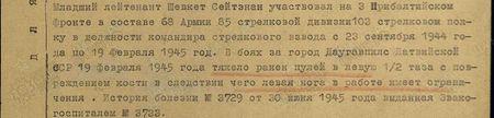 Младший лейтенант Шевкет Сейтэнан участвовал на 3-м Прибалтийском фронте в составе 68-й армии 85-й стрелковой дивизии в 103-м стрелковом полку в должности командира стрелкового взвода с 23 сентября 1944 года по 19 февраля 1945 год. В боях за город Даугавпилс Латвийской ССР 19 февраля 1945 года тяжело ранен пулей в левую ½ таза с повреждением кости, вследствие чего левая нога в работе имеет ограничения. История болезни № 3729 от 30 июня 1945 года, выданная эвакогоспиталем № 3733. В настоящее время работает в неполно-средней школе им. Навои Куйбышевского района Ферганской области. В должности учителя. Характеристика с места работы положительная. По состоянию здоровья годен к нестроевой службе. Инвалид 3-й группы. Вывод: как участвовавший в боях с немецкими захватчиками 5 мес. и получивший одно тяжёлое ранение, достоин представления к правительственной награде медаль «За отвагу»