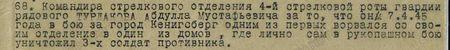 он 7 апреля 1945 г. в бою за город Кенигсберг одним из первых ворвался со своим отделением в один из домов, где лично сам в рукопашном бою уничтожил трёх солдат противника...