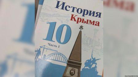 В Крыму изъяли из школ скандальный «учебник» истории