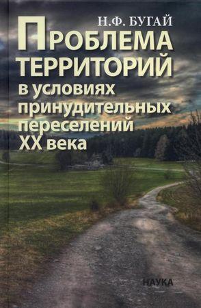 Бугай издал новую книгу по высылке народов