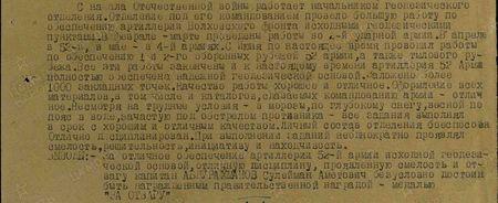 С начала Отечественной войны работает начальником геодезического отделения. Отделение под его командованием провело большую работу по обеспечению артиллерии Волховского фронта исходными геодезическими пунктами. В феврале-марте проведены работы во 2-й ударной армии. В апреле в 52-й, в мае – в 4-й армиях. С июня по настоящее время проводил работы по обеспечению 1-го и 2-го оборонных рубежей 52-й армии, а также тылового рубежа. Все эти работы закончены и к настоящему времени артиллерия 52-й армии полностью обеспечена надёжной геодезической основой. Заложено более 1000 закладных точек. Качество работы хорошее и отличное. Оформление всех материалов, в том числе и каталогов, сдаваемых командованию армии, отличное. Несмотря на трудные условия – в морозы, по глубокому снегу, весной по пояс в воде, зачастую под обстрелами противника – все задания выполнял в срок с хорошим и отличным качеством. Личный состав отделения боеспособен, отлично дисциплинирован. При выполнении заданий неоднократно проявлял смелость, решительность, инициативу и находчивость. Выводы: За отличное обеспечение артиллерии 52-й армии исходной геодезической основой, отличную дисциплину, проявленную смелость и отвагу капитан Абдурахманов Сулейман Аметович безусловно достоин быть награждённым правительственной наградой – медалью «За отвагу»