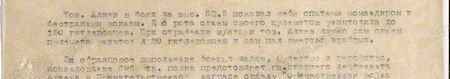 Тов. Алиев в боях за высоту 82.5 показал себя опытным командиром и бесстрашным воином. Его рота огнём своих пулемётов уничтожила до 150 гитлеровцев. При отражении контратаки тов. Алиев лично сам огнём пулемёта уничтожил 20 гитлеровцев и сам пал смертью храбрых. За образцовое выполнение боевых задач, мужество и геройство командование 696-го стр. полка представляет гв. старшего лейтенанта Алиева к правительственной награде – ордену «Отечественная война» первой степени...