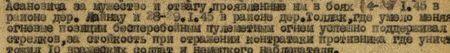 где умело меняя огневые позиции бесперебойным пулемётным огнём успешно поддерживал стрелков, за стойкость при отражении контратаки противника, где уничтожил 10 вражеских солдат и немецкого наблюдателя...