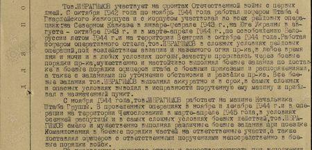Тов. Ибрагимов участвует на фронтах Отечественной войны с первых дней. С октября 1942 года по ноябрь 1944 года работал шофёром штаба 4-го гвардейского кавкорпуса и с корпусом участвовал во всех рейдовых операциях: на Северном Кавказе в январе-феврале 1943 г., на юге Украины в августе-октябре 1943 г. и в марте-апреле 1944 г., по освобождению Белоруссии летом 1944 г. и на территории Венгрии в октябре 1944 года. Работая шофёром оперативного отдела, тов. Ибрагимов в сложных условиях рейдовых операций, под воздействием авиации и наземного огня противника, в любое время дня и ночи и в любых условиях погоды, зачастую прорываясь через боевые порядки противника, мужественно и настойчиво выполнял боевые задания по доставке в боевые порядки офицеров штаба с боевыми приказами и распоряжениями, а также с заданиями по уточнению обстановки и разведке пр-ка. Все боевые задания тов. Ибрагимов выполнял аккуратно и в срок, в самых сложных и опасных условиях выводил в исправности порученную ему машину и прибывал в назначенный пункт.  С ноября 1944 года тов. Ибрагимов работает на машине начальника штаба Группы. В проведённых операциях в ноябре и декабре 1944 г. и в операции на территории Чехословакии в марте-апреле 1945 г., в условиях осенней распутицы и в самых сложных условиях боевых действий, тов. Ибрагимов смело и мужественно выполнял различные боевые задания, при поездке доставлял офицеров с ответственными поручениями непосредственно в боевые порядки войск…
