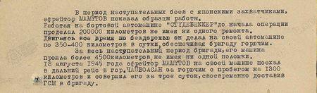 В период наступательных боёв с японскими захватчиками ефрейтор Мамутов показал образцы работы. Работая на бортовой автомашине «Студебеккер» до начала операции проделал 200000 километров, не имея ни одного ремонта. Двигаясь всё время по бездорожью, он делал на своей автомашине по 350-400 километров в сутки, обеспечивая бригаду горючим. За весь наступательный период бригады его машина прошла более 4500 километров, не имея ни одной поломки. 18 августа 1945 года ефрейтор Мамутов на своей машине поехал в дальний рейс в город Чойболсан за горючим с пробегом на 1300 километров и совершил его за трое суток, своевременно доставив ГСМ в бригаду...