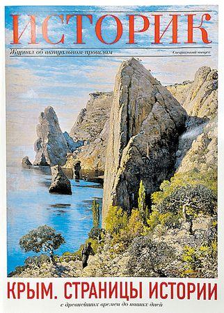 История Крыма под суперобложкой