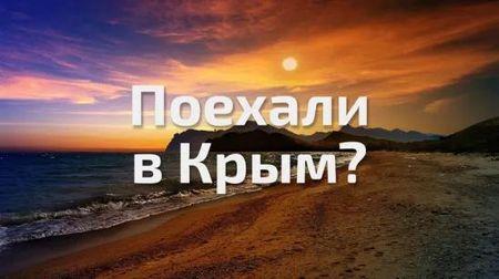 Крым: Об итогах миграции в 2018 году