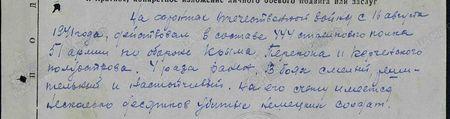 На фронтах Отечественной войны с 16 августа 1941 года, действовал в составе 444-го стрелкового полка 51-й армии по обороне Крыма, Перекопа и Керченского полуострова. 4 раза ранен. В боях смелый, решительный и настойчивый. На его счету имеется несколько десятков убитых немецких солдат...