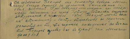 Старший лейтенант Бекиров как командир взвода обеспечения всегда боролся за успешное выполнение боевых заданий. При совершении марша при наступлении батальона на город Путлин батальон ощущал затруднения в горючем. Товарищ Бекиров лично сел на автомашину и быстро отправился за горючим. Несмотря на то, что горючее находилось за 200 км, тов. Бекиров привёз его вовремя, чем обеспечил успех боя...