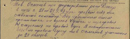 Тов. Османов при форсировании реки Днепр в ночь с 28 на 29 сентября 1943 года проявил себя как отважный командир. Под ураганным огнём противника он сделал 4 рейса и переправил 4 отделения на правый берег. В наступательных боях на правом берегу тов. Османов уничтожил до 20 немцев...