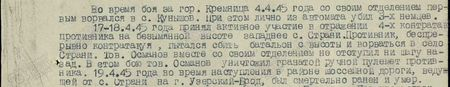 Во время боя за город Кремница 4 апреля 1945 года со своим отделением первым ворвался в с. Кунышов. При этом лично из автомата убил 3-х немцев. 17-18 апреля 1945 года принял активное участие в отражении 4-х контратак противника на безымянной высоте западнее с. Страни. Противник, беспрерывно контратакуя, пытался сбить батальон с высоты и ворваться в село Страни. Тов. Османов вместе со своим отделением не отступил ни шагу назад. В этом бою тов. Османов уничтожил гранатой ручной пулемёт противника. 19 апреля 1945 года во время наступления в районе шоссейной дороги, ведущей от с. Страни на город Узерский-Брод*, был смертельно ранен и умер…