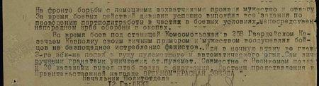 На фронте борьбы с немецкими захватчиками проявил мужество и отвагу. За время боевых действий дивизии успешно выполнил все задания по проведению партполитработы в частях в боевых условиях, непосредственно на переднем крае обороны в окопах. Во время боёв под станицей Комсомольская в 258-м гвардейском казачьем кавполку своим личным примером и мужеством воодушевлял бойцов на беспощадное истребление фашистов. Идя в ночную атаку во главе 3-го эскадрона, попал в гущу пулемётного и автоматического огня. Сам лично ручными гранатами уничтожил станковый пулемёт. Совместно с военкомом полка и двадцатью казаками вывел штаб полка из окружения. Достоин представления к правительственной награде орденом Красная Звезда