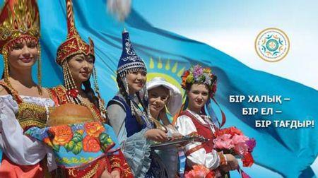 Есть ли в Казахстане национальная политика?