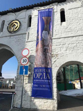В Казани открылась выставка «Золотая Орда и Причерноморье»
