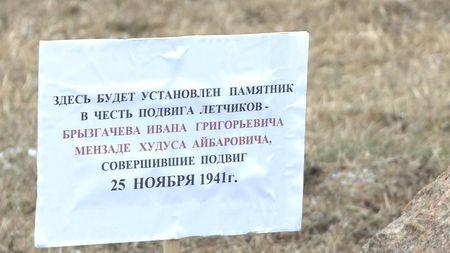 Эта акция посвящена увековечиванию памяти советских летчиков, одних из тех, кто повернул врага вспять на подступах самой Москвы.