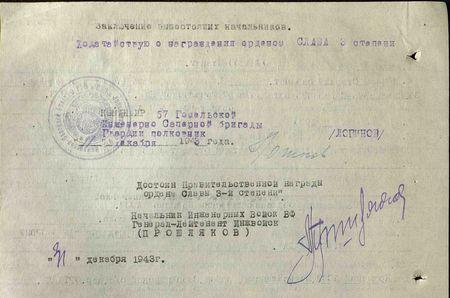 11 декабря 1943 г. командир 57-й отдельной Гомельской инженерно-сапёрной бригады РГК гвардии полковник Логинов поддержал представление командира батальона.