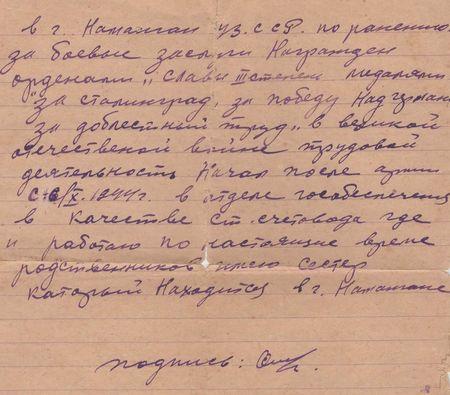 С 6 октября 1944 г. он работал старшим счетоводом в отделе гособеспечения в городе Наманган Узбекской ССР.