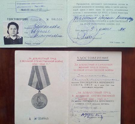 Моя мама Залиханова Евгения Аслантоковна, 1913 г.р. балкарка, родом из Кабардино-Балкарской Республики. Тоже награждена медалью «За доблестный труд в Великой Отечественной войне» и медалью жителя блокадного Ленинграда.