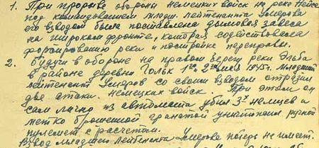 При прорыве обороны немецких войск на реке Нейсе под командованием младшего лейтенанта Умерова его взводом была поставлена дымовая завеса на широком фронте, которая содействовала форсированию реки и постройке переправы.Будучи в обороне на правом берегу реки Эльба в районе деревни Гольк 1-го и 2-го мая 1945 г. моадший лейтенант Умеров со своим взводом отразил две атаки немецких войск. При этом он сам лично из автомата убил 3-х немцев и метко брошенной гранатой уничтожил ручной пулемет с расчетом. Взвод младшего лейтенанта Умерова потерь не имеет…
