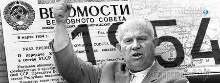 Хрущев заставил Украину принять Крым?
