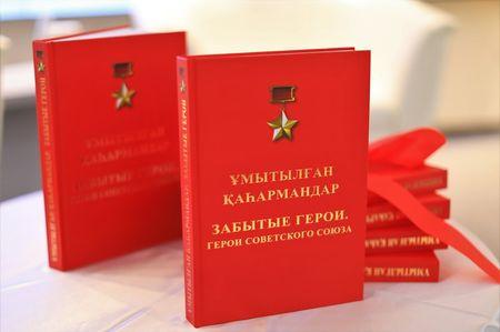 «Забытых героев» Казахстана увековечили в книге