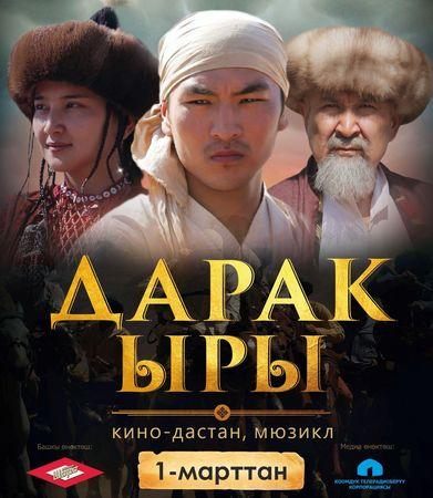 «Дарак ыры» признан лучшим фильмом на фестивале в Казани