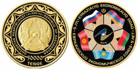 Казахстан выпустил монеты в честь ЕАЭС