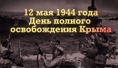 Путин поздравил страну с освобождением Крыма