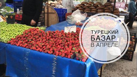 России по вкусу овощи и фрукты из Турции