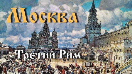 Почему Москва так ине стала Третьим Римом