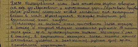 8.02.44 г. командованием части была поставлена задача овладеть северной окраиной дер. Гороховичи и перекрёстком дорог Гороховичи-Чернявка. Челак, работая слесарем, изъявил желание как коммунист войти в число разведчиков, которые отбирались для выполнения этой задачи. Несмотря на сильный огонь противника Челак поднялся в атаку и штурмом овладели назначенным рубежом. В течение трёх дней противник превосходящими силами переходил 5 раз в атаку, в отражении которых Челак также принял активное участие, и захваченные рубежи для пр-ка оставались недоступными...