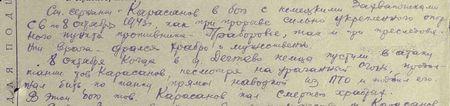 Старший сержант Карасанов в бою с немецкими захватчиками с 6 по 8 октября 1943 г., как при прорыве сильно укреплённого пункта противника – Праборовье, так и при преследовании врага – дрался храбро и мужественно. 8 октября, когда в д. Дегтево немцы пустили в атаку танки, тов. Карасанов, несмотря на ураганный огонь, продолжал бить по танку прямой наводкой из ПТО и подбил его. В этом бою тов. Карасанов пал смертью храбрых…