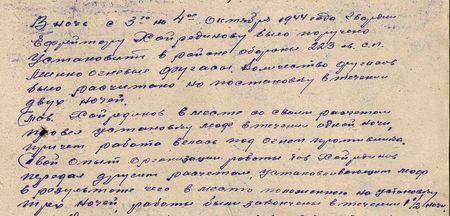В ночь с 3-го на 4-ое октября 1944 года гвардии ефрейтору Хайрединову было поручено установить в районе обороны 223 гв СП минно-огневые фугасы. Количество фугасов было рассчитано на постановку в течение двух ночей. Тов. Хайрединов вместе со своим расчётом провёл установку МОФ в течение одной ночи, причём работа велась под огнём противника. Свой опыт организации работы тов. Хайрединов передал другим расчётам, устанавливающим МОФ, в результате чего вместо положенных на установку трёх ночей, работы были завершены в течение полутора ночей…